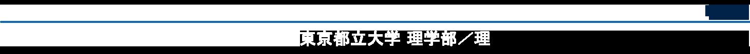 首都大学東京大学院 理工学研究科