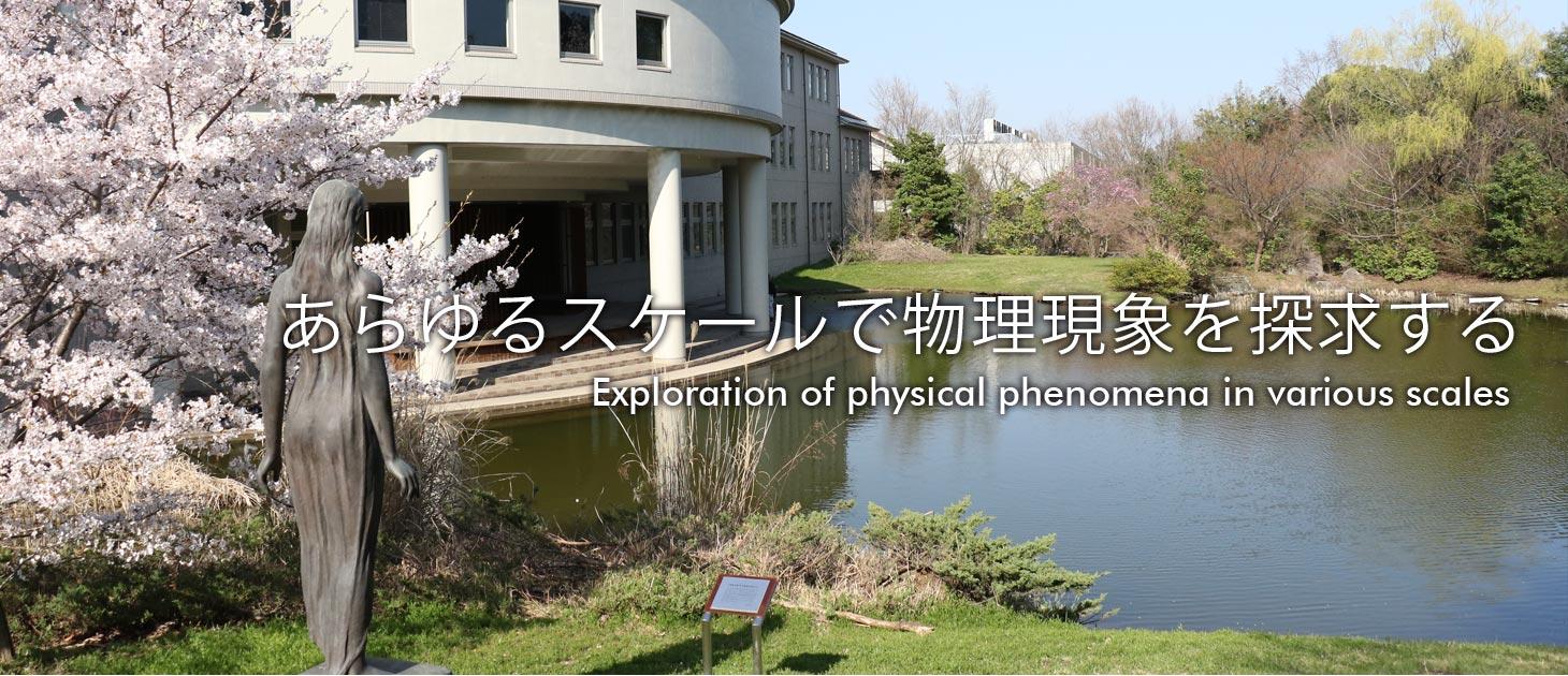 あらゆるスケールで物理現象を探求する Exploration of physical phenomena in various scales